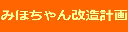 みほちゃん改造計画ブログ